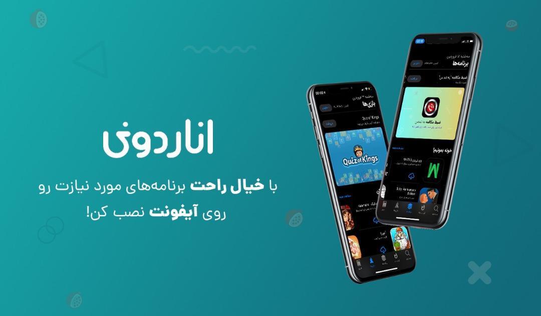 اناردونی پایدارترین اپ استور ایرانی